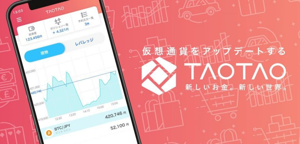 TaoTao Cryptocurrency Exchange