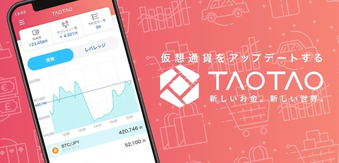 TaoTao Cryptocurrency Exchange